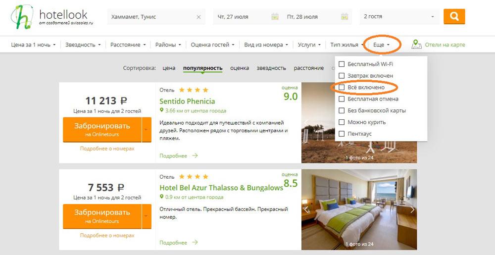 бронирование отелей в Тунисе все включено
