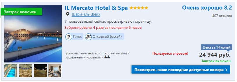 лучшие отели на курорте Хургада, цены