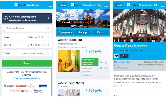 приложение для поиска отелей и гостиниц