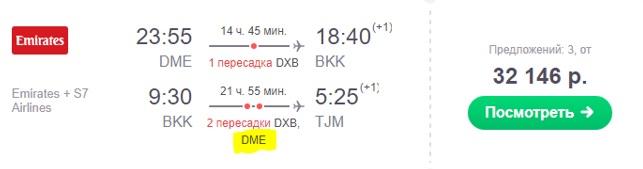 Как долететь до Тайланда дешево