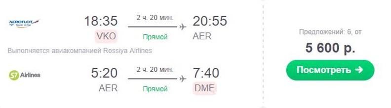авиабилеты в Адлер из Москвы, цены