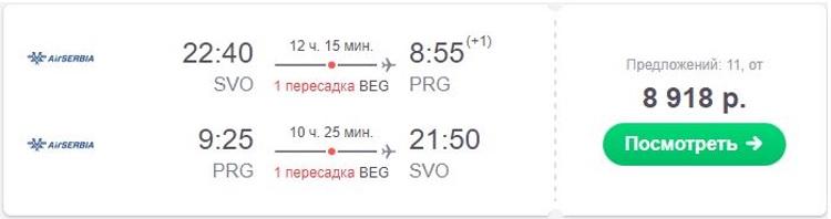 Прямой рейс до Праги, стоимость