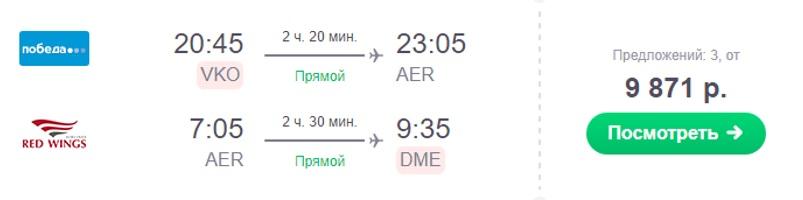 билет на самолет москва-сочи недорого на двоих