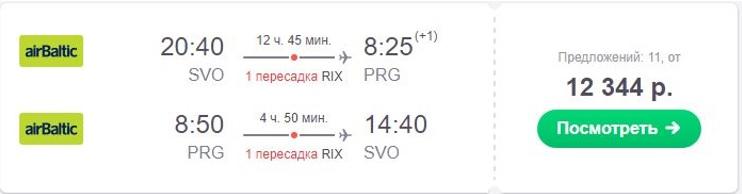 Цены на авиабилеты в Прагу
