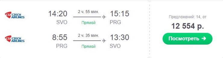 Стоимость билетов на самолет