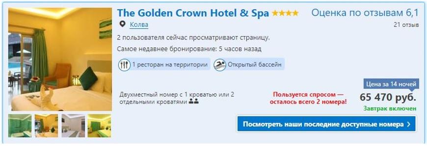 Цены на отдых все включено на ГОА