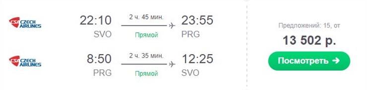 авиабилеты в прагу из москвы дешево без пересадки