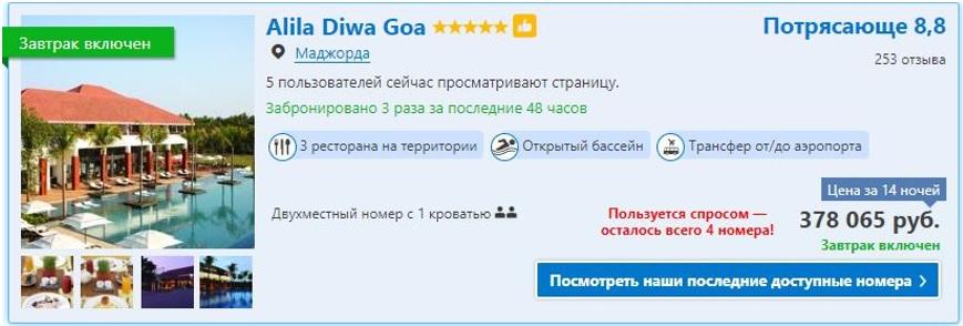 Цены на отели на Гоа