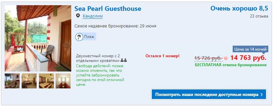 Цены на путевки на ГОА из Краснодара