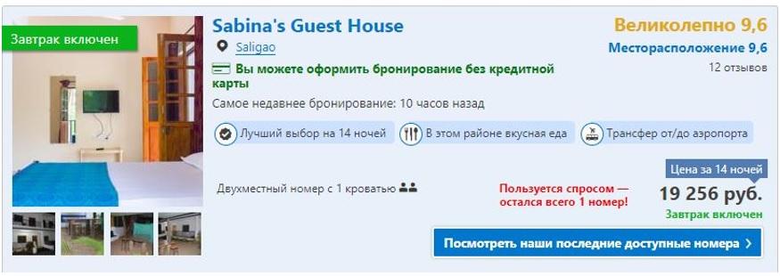 Гест Sabina Guest House