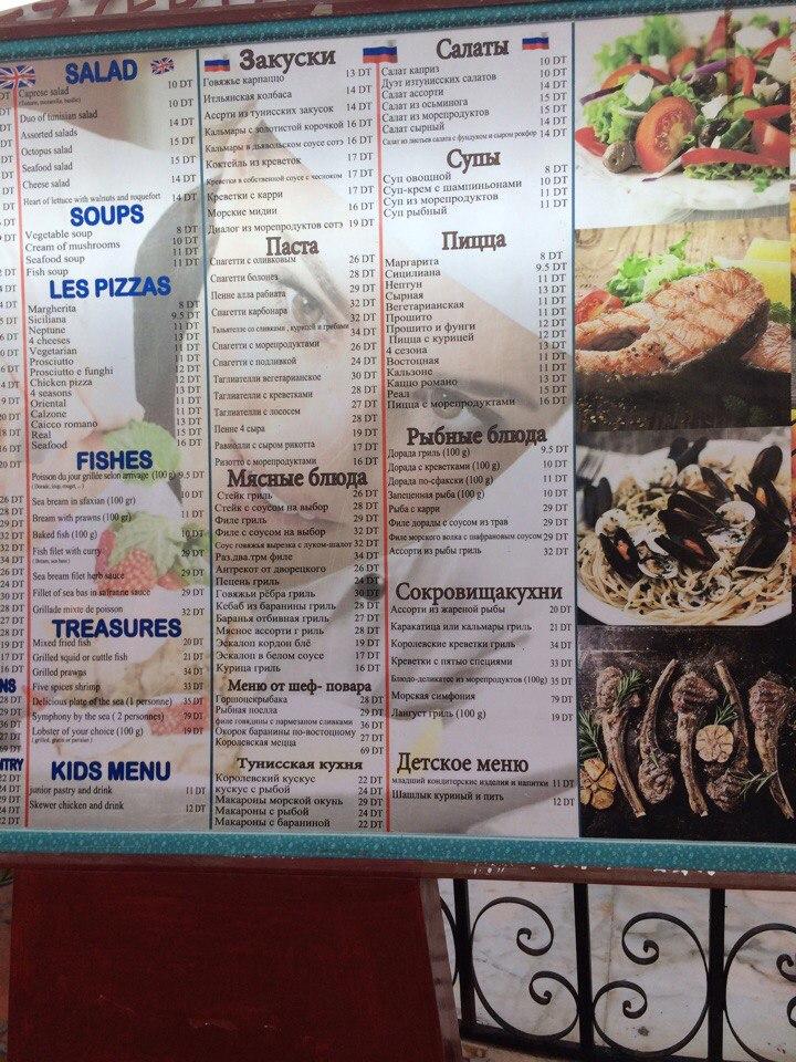 стоимость питания в Хаммамете