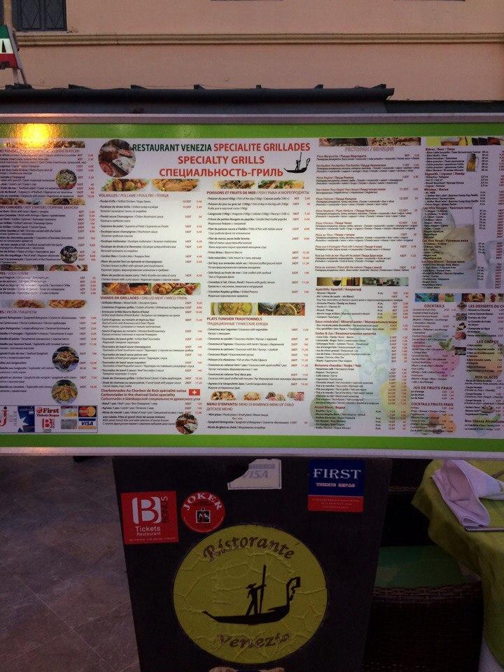 Где поесть в Тунисе