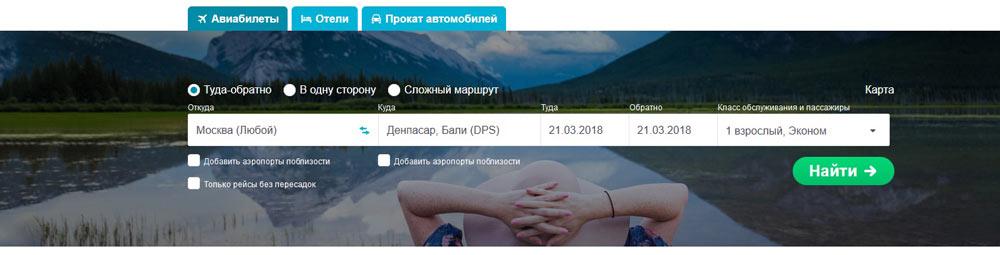 купить билет на самолет Москва-Бали дешево