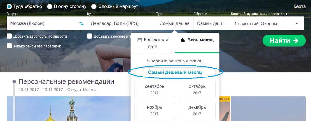 Авиабилеты на Бали из Москвы без пересадок