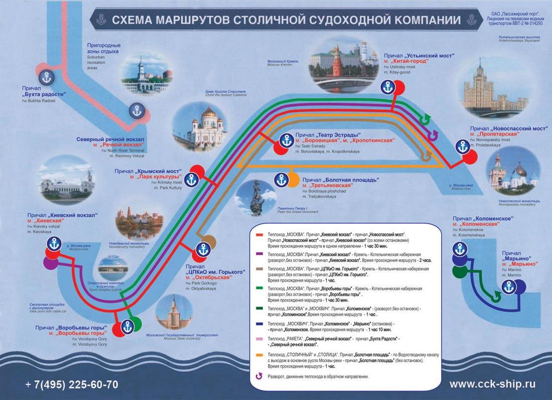 стоимость речной прогулки по реке в Москве