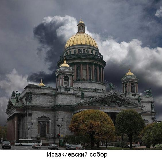 исакиевский собор