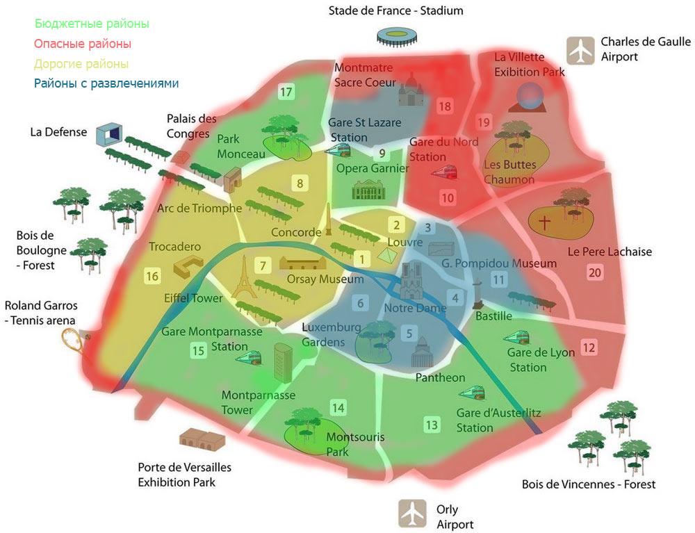 карта районов Парижа