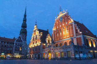 Стоимость отдыха в Латвии