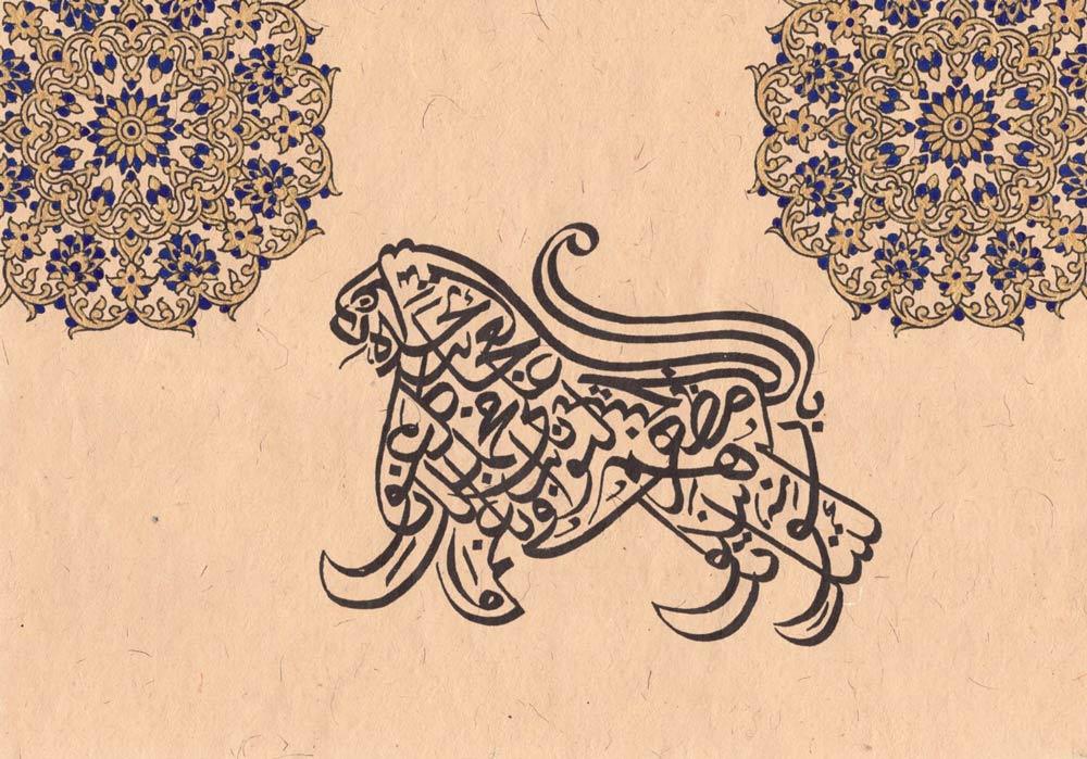 арабская калиграифя