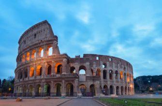 где снять жилье в Риме недорого