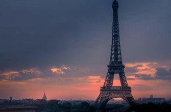 Откуда посмотреть на Париж