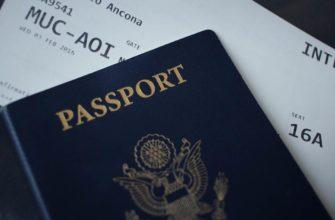 загран паспорт