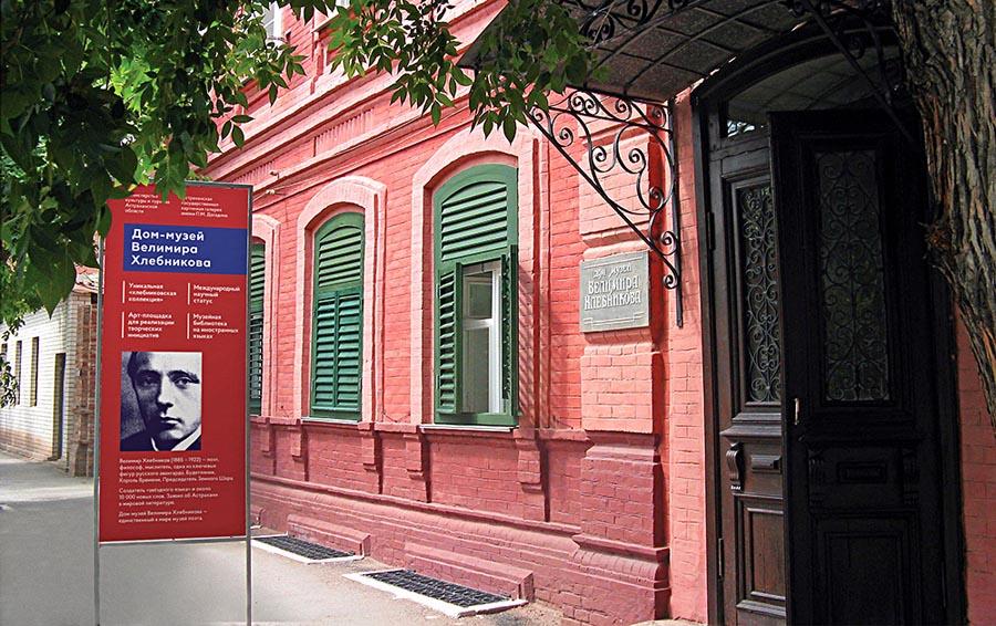 Дом-музей В. Хлебникова