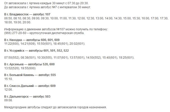 расписание междугородних автобусов
