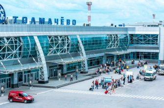 Фото аэропорта в Новосибирске