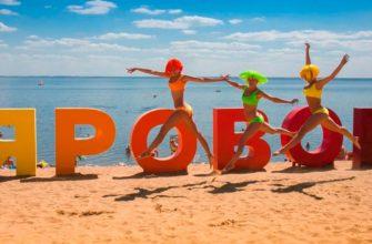 Фото пляжей в Яровом